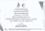 Thai Great Products Co., Ltd.