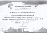 Uapaiboon Tanned Ltd.,Part.